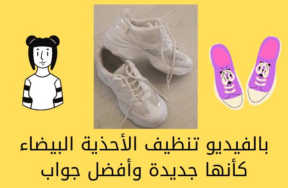 بالفيديو تنظيف الأحذية البيضاء كأنها جديدة وأفضل جواب - Clean white shoes