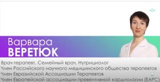 Доктор Варвара Веретюк, врач-терепевт, Член Российских и Европейских ассоциаций врачей. Picture.