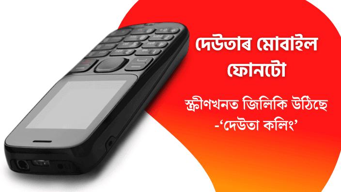 Assamese Emotional Story | Assamese Famous Story