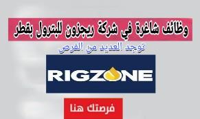 وظائف شركة ريجزون بقطر تعلن عن فرص وظيفية شاغرة في عدة تخصصات