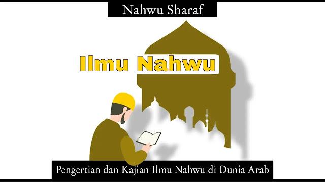 Ilmu Nahwu dalam Bahasa Arab