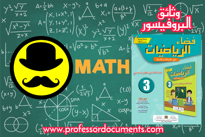 دليل الأستاذ فضاء الرياضيات - المستوى  الثالث ابتدائي - طبعة شتنبر 2019 تجدونه حصريا على موقع وثائق البروفيسور