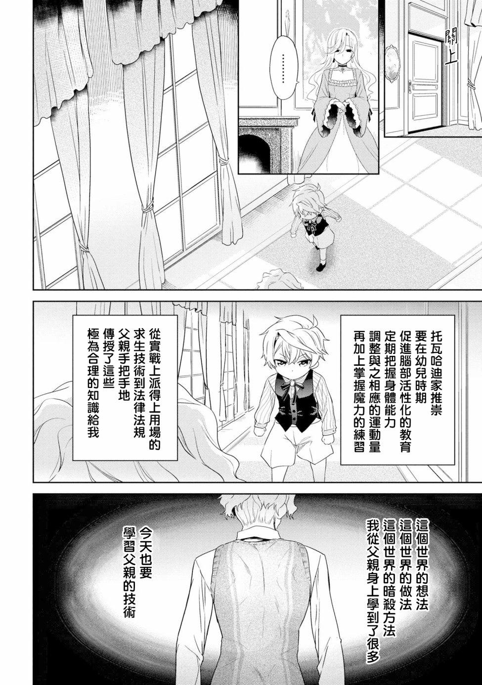 世界最強暗殺者轉生成異世界貴族: 02話 - 第6页