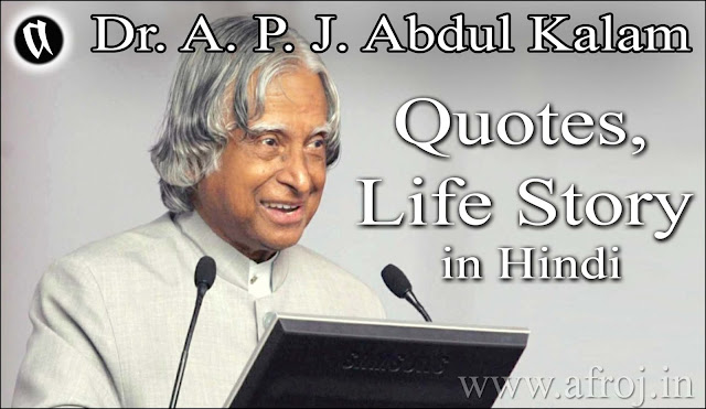 Dr. A. P. J. Abdul Kalam in Hindi