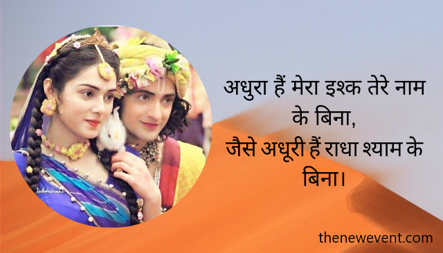 Latest Love Shayari in Hindi, True Love Status, Best Love Sms images