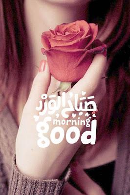 صور صباح الخير