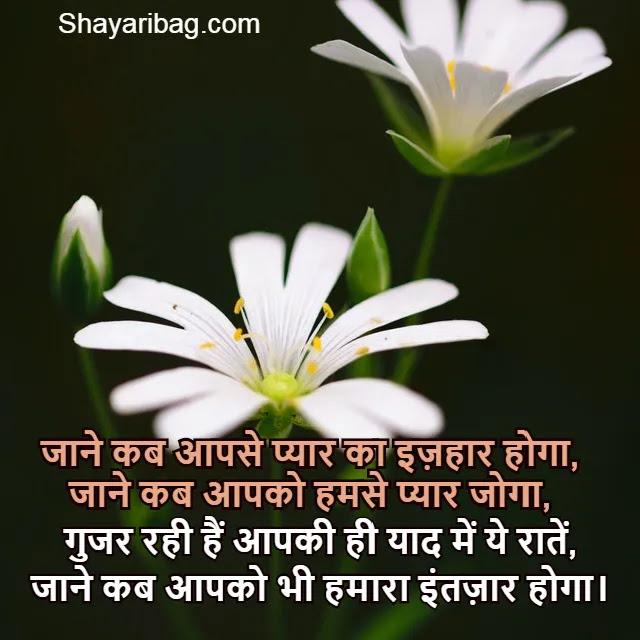 Love Shayari Image Hindi Hd Download
