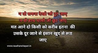 Dard shayari – Dhokha sahyari, Dhard bhari shayari in hindi, dard shayari in hindi with image, raushanshayari