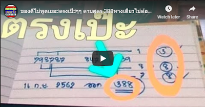 Thai lotto tips VIP special game tips 01 October 2019