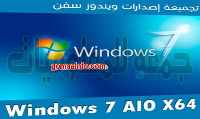 تجميعة إصدارات ويندوز سفن | Windows 7 SP1 X64 AIO | فبراير 2020