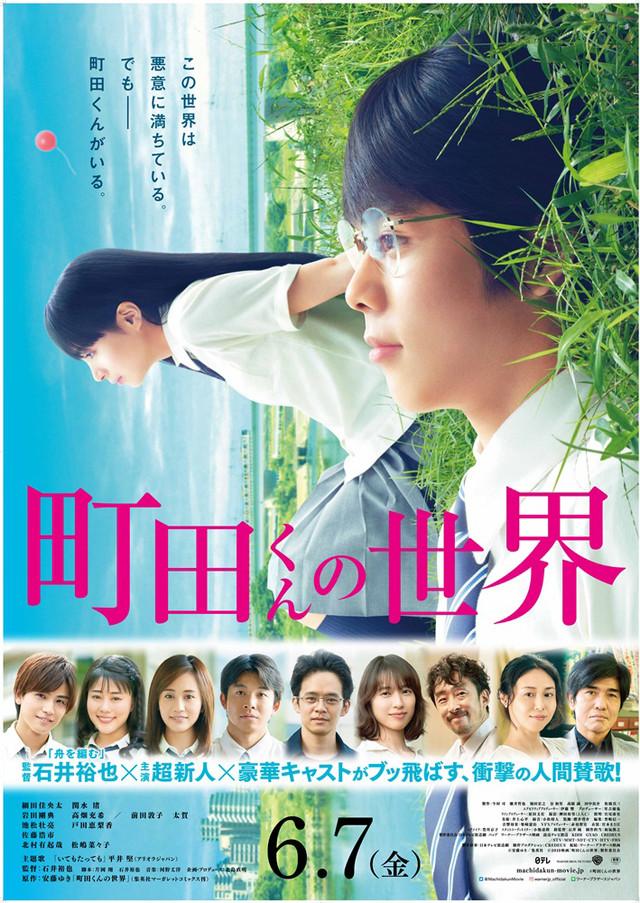 Sinopsis Machida-kun no Sekai / 町田くんの世界 (2019) - Film Jepang