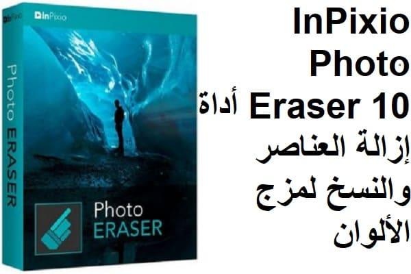 InPixio Photo Eraser 10 أداة إزالة العناصر والنسخ لمزج الألوان
