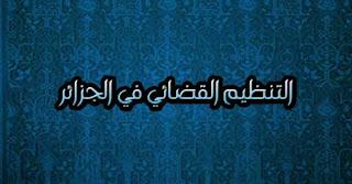 التنظيم القضائي في الجزائر