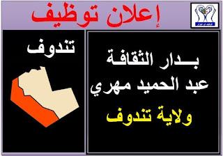 اعلان توظيف بدار الثقافة عبد الحميد مهري لولاية تندوف