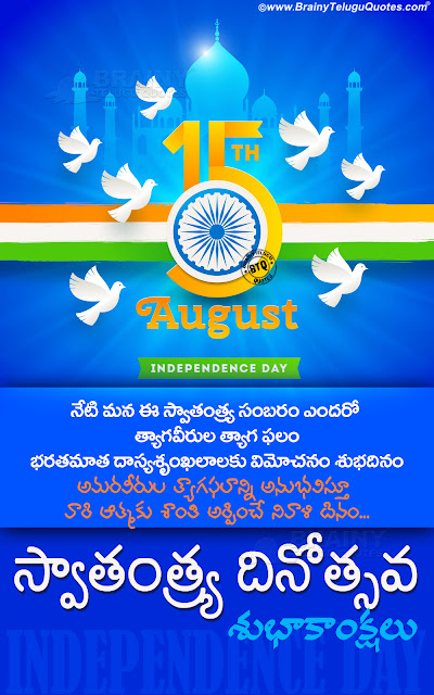 happy independence day in telugu, telugu independence day wallpapers, whats app sharing independence day greetings wallpapers