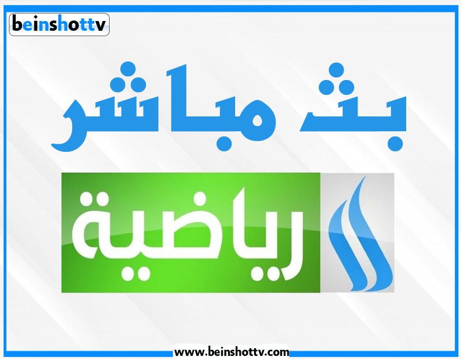 مشاهدة قناة العراقية الرياضية اتش دي بث مباشر iraqia sport HD Live