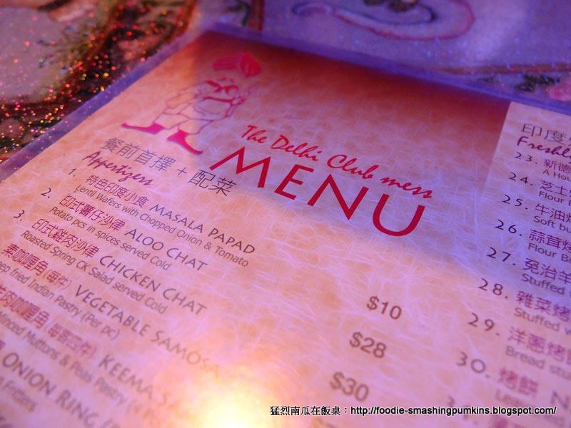 猛烈南瓜在飯桌: 新德里餐廳:重慶大廈之首選
