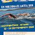 Η θάλασσα γιορτάζει το διήμερο 12-13 Σεπτεμβρίου στην Πρέβεζα!