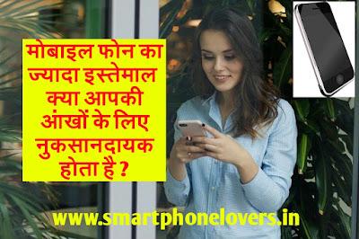 SmartPhone का ज्यादा इस्तेमाल  क्या आँखों के लिए नुकसानदायक होता है , Smartphone ka jyada istemaal aankhon ke liye nuksaandayak