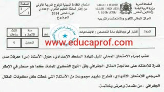 امتحانات مهنية  تخصص ديداكتيك الاجتماعيات 2014 - 2019