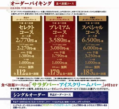 HP情報 焼肉ダイニング 牛源 岐南店