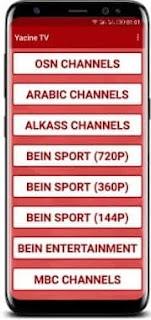 طريقة مشاهدة قنوات MBC على الهاتف الاندرويد مجاناََ