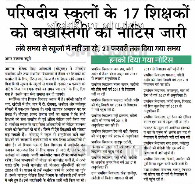 basic shiksha parishad agra, 17 प्राइमरी के मास्टर होंगे बर्खास्त
