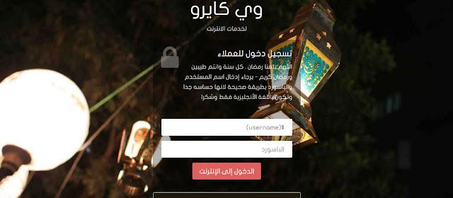 صفحة هوت سبوت رائعه اسم مستخدم وكلمة مرور واسم مستخدم فقط لكل محبي موقع وي كايرو