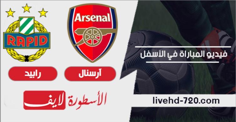 مشاهدة مباراة آرسنال ورابيد فيينا بث مباشر اليوم