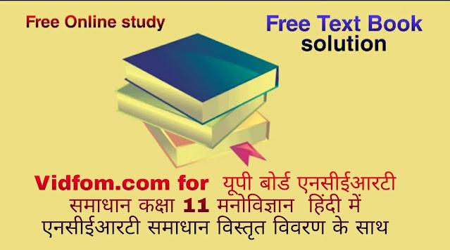 यूपी बोर्ड पाठयपुस्तक Class 11 Psychology 2021-22 कक्षा 11 मनोविज्ञान 2021-22  हिंदी में एनसीईआरटी समाधान में विस्तृत विवरण के साथ