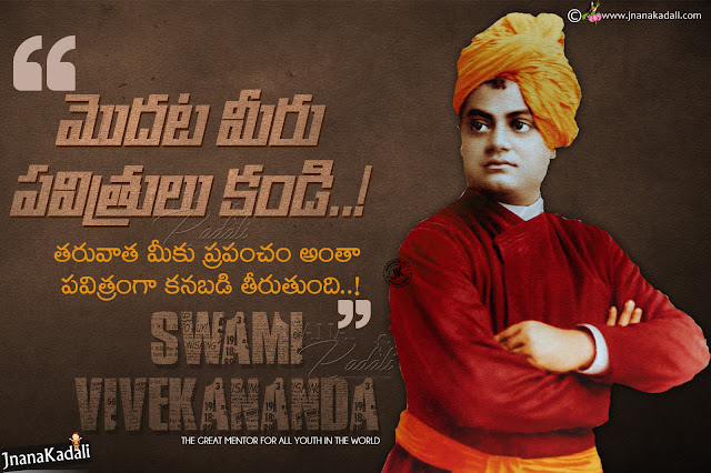 Vivekananda Best telugu Inspirational Quotes, Best of Swami Vivekananda telugu inspiring thoughts Quotes, Swami Vivekananda telugu quotations, Nice inspring thoughts from swami vivekananda, Motivational thoughts from swami vivekananda, Daily inspiring telugu quotations from swami vivekananda, Daily Good morning insprirational quotes in telugu,Swami Vivekananda Achievement Quotations in Telugu, Swami Vivekananda Best Quotations in Telugu, Swami Vivekananda Quotes with Images in Telugu , Swami Vivekananda Telugu Wallpapers,Here is Good morning telugu Quotes with Swami Vivekananda inspirational messages, Inspirational thoughts of Swami Vivekananda, Motivational Telugu quotations from swami vivekananda, Swami vivekananda quotes for youth, Best of the swami vivekananda quotations in telugu, Self confidence and courages quotes from swami vivekananda.