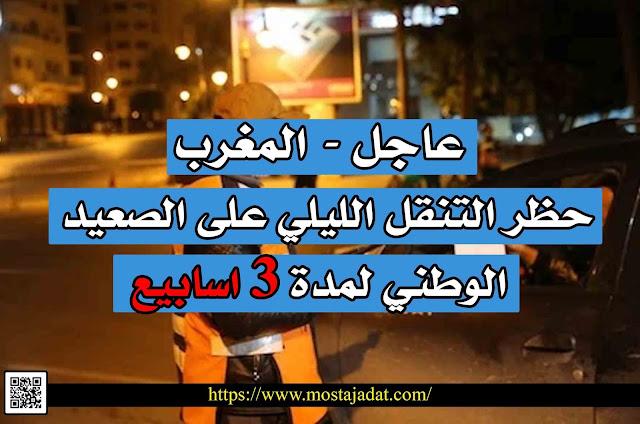 عاجل - المغرب : حظر التنقل الليلي على الصعيد الوطني لمدة 3 اسابيع للتصدي لفيروس كورونا – كوفيد 19