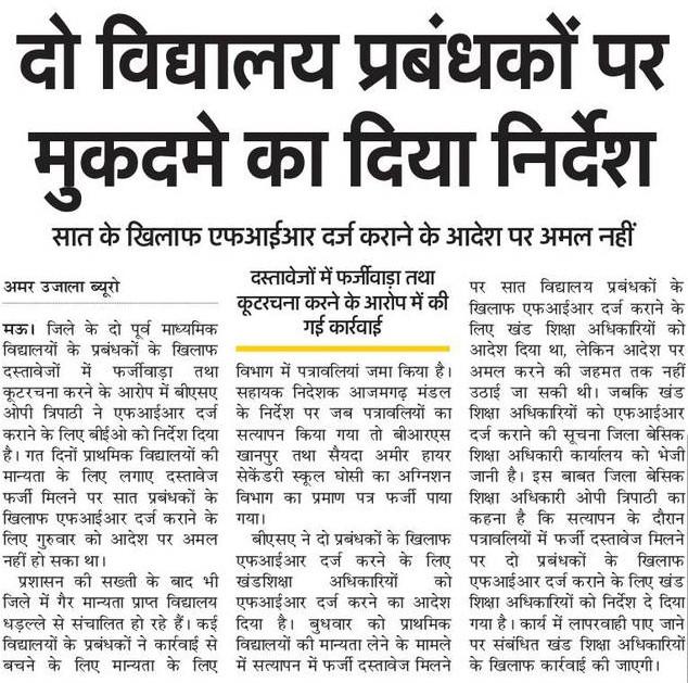 Madyamik Vidyalay UP News,  Prabandhkon par mukadame ka Diya Nirdesh