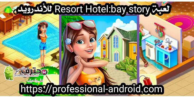لعبة Resort Hotel:bay story بلاي ريزورت هوتل  لعبة بنّاء الفنادق  للأندرويد.