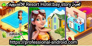 تحميل لعبة Resort Hotel bay story مهكره للأندرويد برابط مباشر