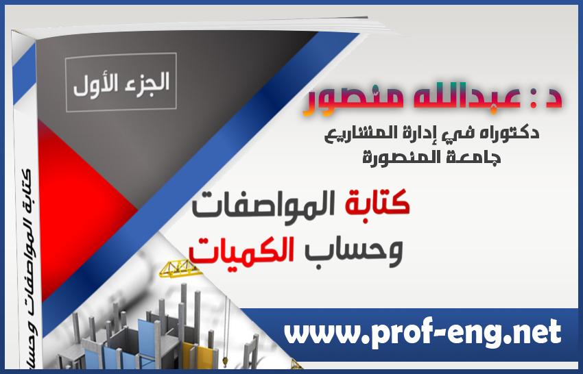 كتاب كتابة المواصفات وحساب الكميات للدكتور عبدالله منصور