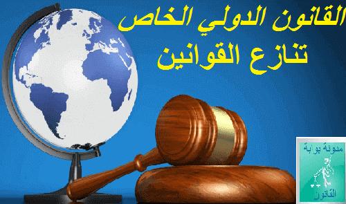 القانون الدولي الخاص PDF ( ملخص شااامل حول تنازع القوانين )