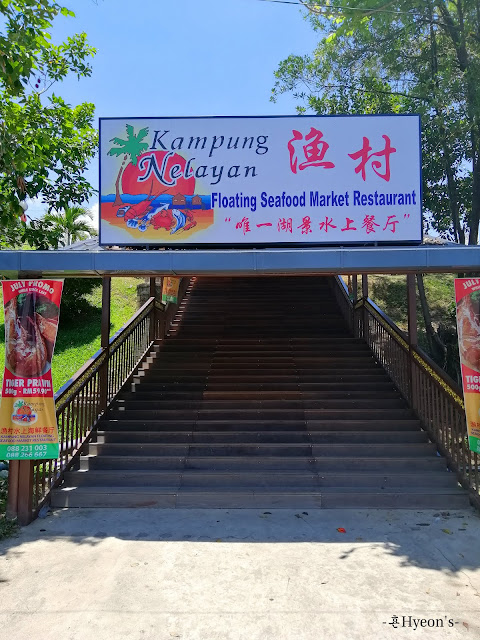 Lunch @ Kampung Nelayan Floating Seafood Market Restaurant, Bukit Padang