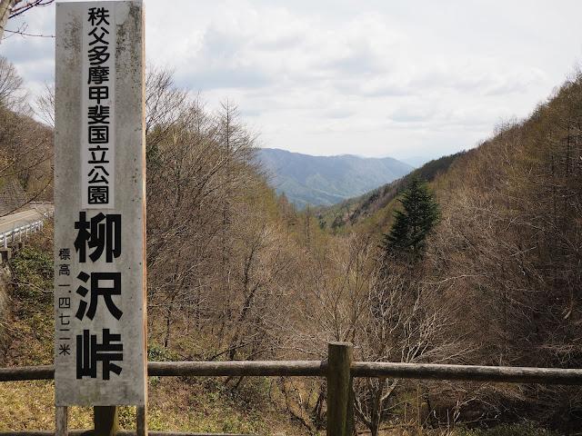 大菩薩ライン 柳沢峠