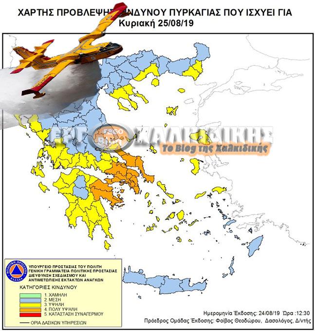 ΥΨΗΛΟΣ κίνδυνος πυρκαγιάς για αύριο ΚΥΡΙΑΚΗ στον Δήμο Αριστοτέλη
