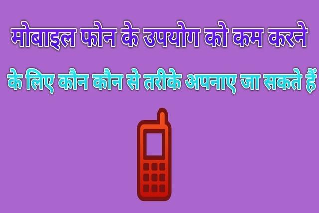 मोबाइल की लत छुड़ाने के उपाय