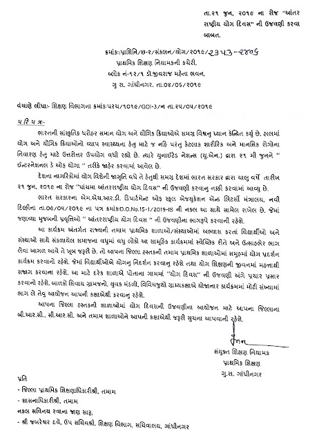 Latest circular about the celebration of World yoga day