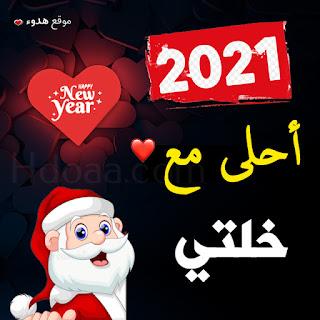صور 2021 احلى مع خلتي