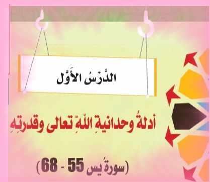 حل درس أدلة وحدانية الله تعالى  وقدرته مادة التربية الاسلامية للصف الثامن الفصل الدراسي الثالث 2019 - تعليم الامارات