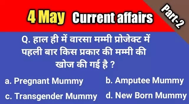 4 May 2021 current affairs  current affairs today in hindi - daily current affairs in hindi - Part-2