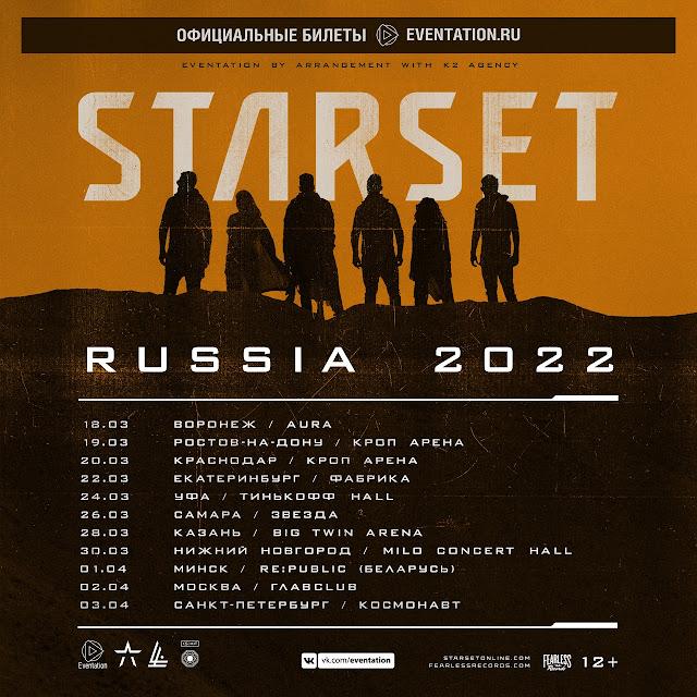 Starset в России