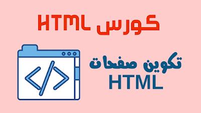مكونات صفحة الويب | خطوات إنشاء صفحة ويب بلغة html