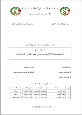 مذكرة ماستر: التجميعات الإقتصادية على ضوء قانون المنافسة PDF