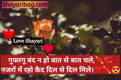 Love Shayari In Hindi Couple