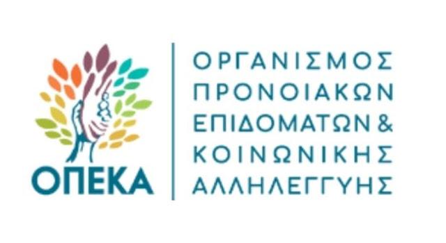 ΟΠΕΚΑ :Πότε πληρώνεται το επίδομα τέκνων και τα άλλα επιδόματα   Νέα από το  Αγρίνιο και την Αιτωλοακαρνανία-AgrinioLike
